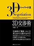 最新ハーバード流 3D交渉術 | デービッド・A・ラックス/ジェームズ・K・セベニウス, 斉藤裕一 |本 | 通販 | Amazon