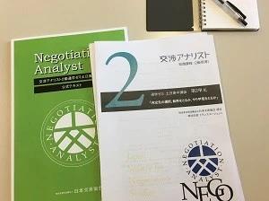 交渉アナリスト2級通学ゼミ土日集中講座レポートの画像