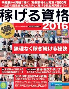 2016年『稼げる資格』に交渉アナリスト取材記事が掲載されました。