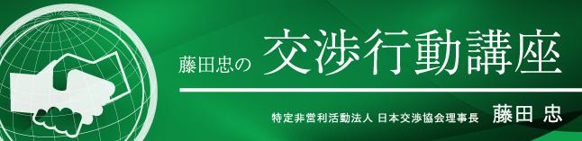 「藤田忠の交渉行動講座」
